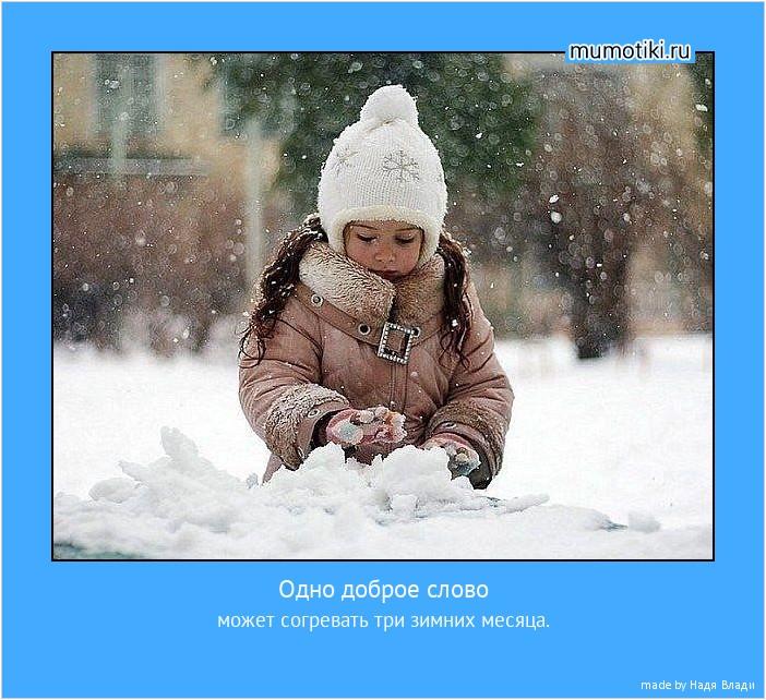 Одно доброе слово может согревать три зимних месяца. #мотиватор