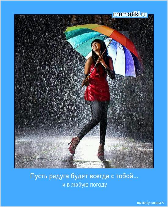 Пусть радуга будет всегда с тобой... и в любую погоду #мотиватор