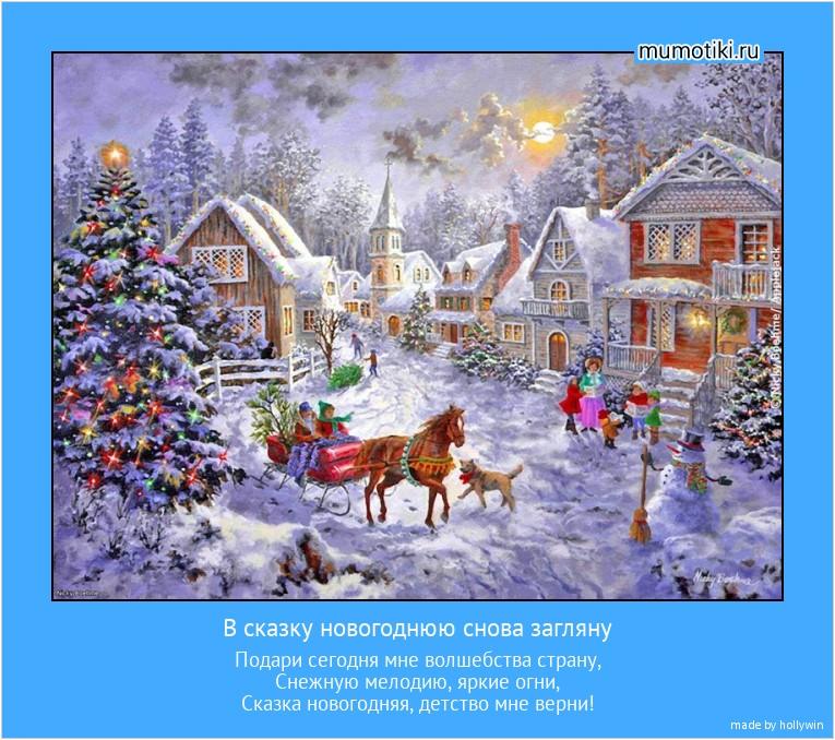 В сказку новогоднюю снова загляну Подари сегодня мне волшебства страну, Снежную мелодию, яркие огни, Сказка новогодняя, детство мне верни! #мотиватор