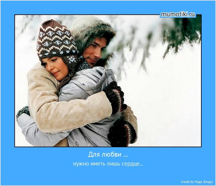Для любви ... нужно иметь лишь сердце... #мотиватор