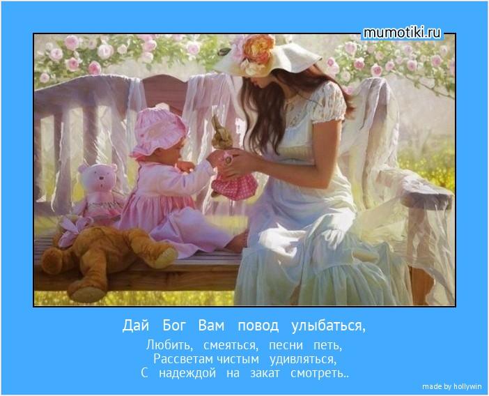 Дай Бог Вам повод улыбаться, Любить, смеяться, песни петь, Рассветам чистым удивляться, С надеждой на закат смотреть.. #мотиватор