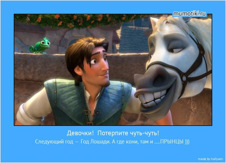 Девочки! Потерпите чуть-чуть! Следующий год — Год Лошади. А где кони, там и .....ПРЫНЦЫ ))) #мотиватор