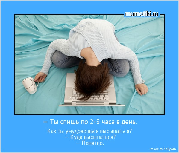 как перестать спать вообще оцениваем приложения