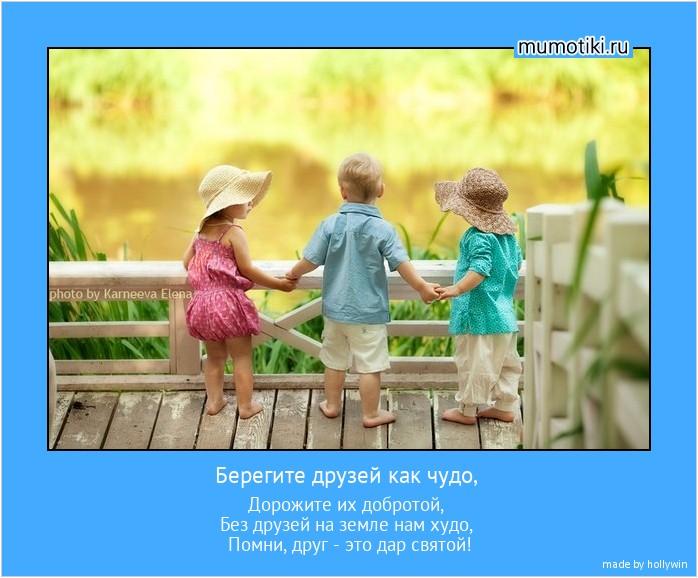 Берегите друзей как чудо, Дорожите их добротой, Без друзей на земле нам худо, Помни, друг - это дар святой! #мотиватор