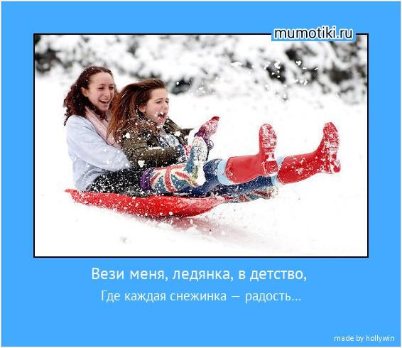 Вези меня, ледянка, в детство, Где каждая снежинка — радость… #мотиватор