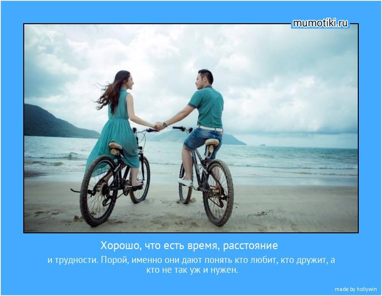 Хорошо, что есть время, расстояние и трудности. Порой, именно они дают понять кто любит, кто дружит, а кто не так уж и нужен. #мотиватор