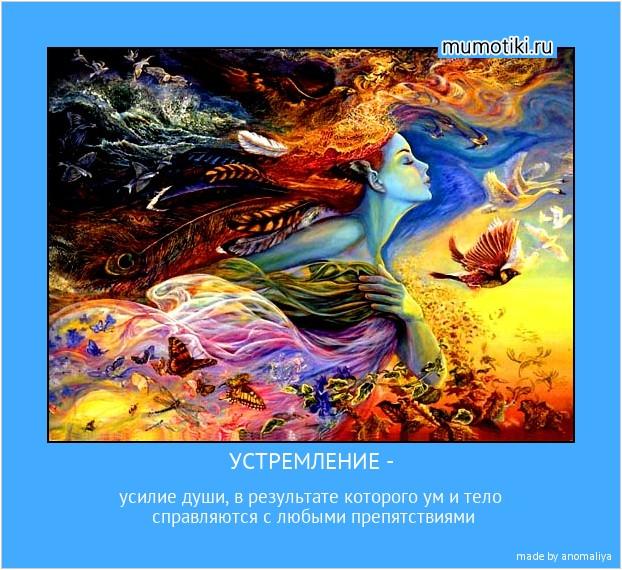 УСТРЕМЛЕНИЕ - усилие души, в результате которого ум и тело справляются с любыми препятствиями #мотиватор