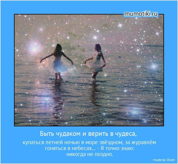 скачать быть чудаком и верить в чудеса, купаться летней ночью в море звёздном,