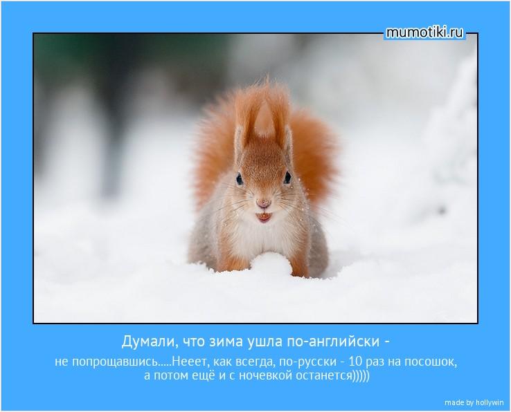 Думали, что зима ушла по-английски - не попрощавшись.....Нееет, как всегда, по-русски - 10 раз на посошок, а потом ещё и с ночевкой останется))))) #мотиватор