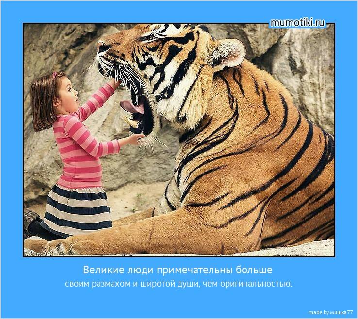 Великие люди примечательны больше своим размахом и широтой души, чем оригинальностью. #мотиватор