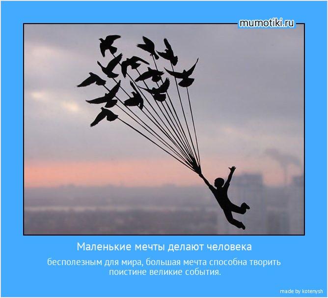 Маленькие мечты делают человека бесполезным для мира, большая мечта способна творить поистине великие события. #мотиватор