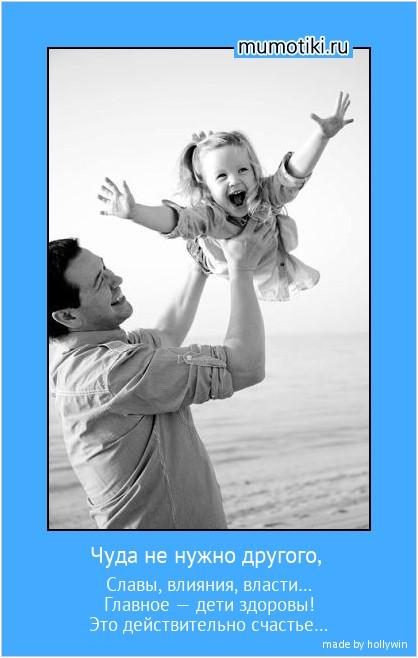 Чуда не нужно другого, Славы, влияния, власти… Главное — дети здоровы! Это действительно счастье… #мотиватор