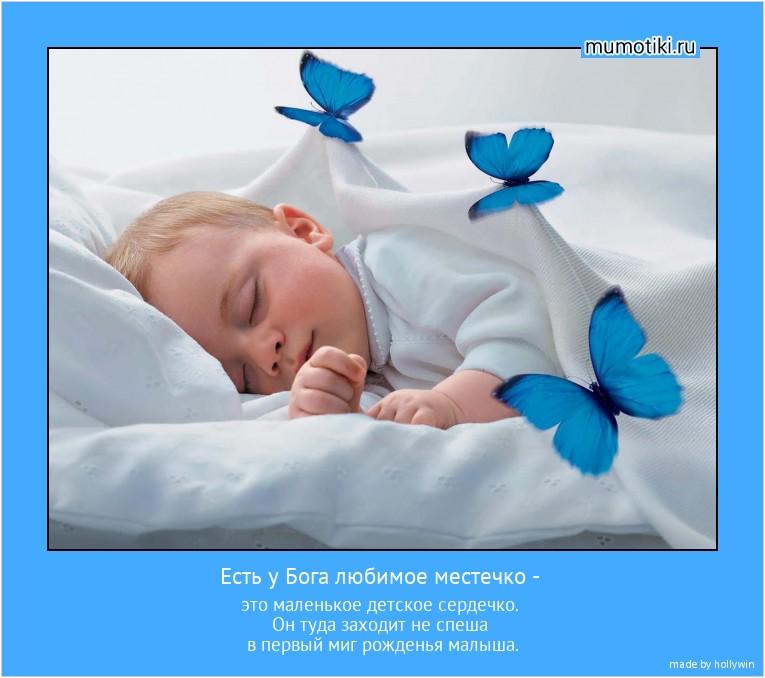 Есть у Бога любимое местечко - это маленькое детское сердечко. Он туда заходит не спеша в первый миг рожденья малыша. #мотиватор