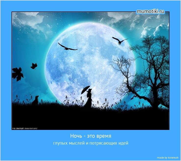 Ночь - это время глупых мыслей и потрясающих идей #мотиватор