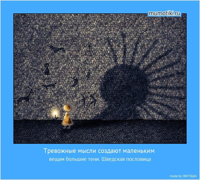 Тревожные мысли создают маленьким вещам большие тени. Шведская пословица #мотиватор