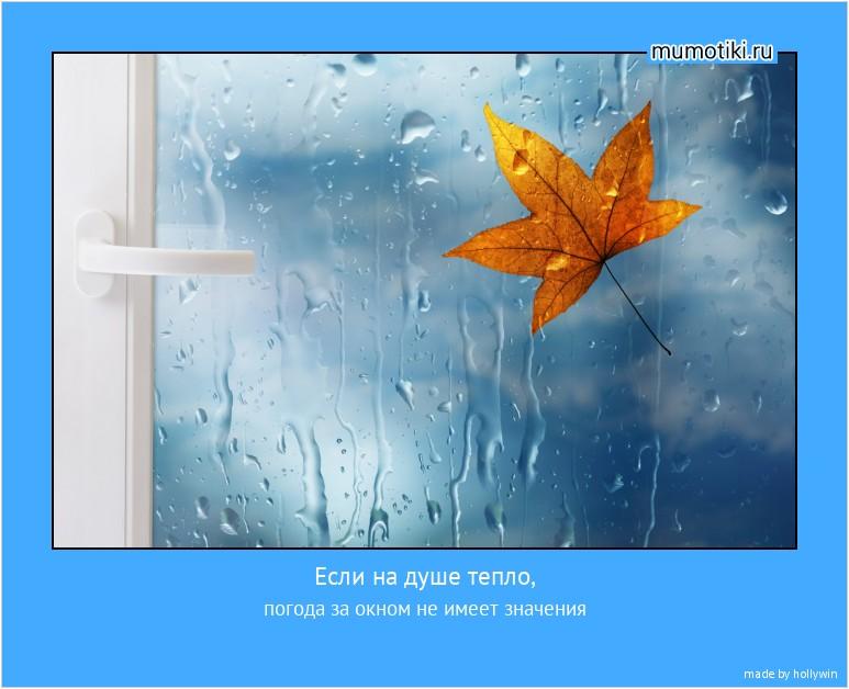 Если на душе тепло, погода за окном не имеет значения #мотиватор