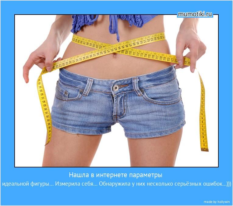 Нашла в интернете параметры идеальной фигуры… Измерила себя… Обнаружила у них несколько серьёзных ошибок…))) #мотиватор