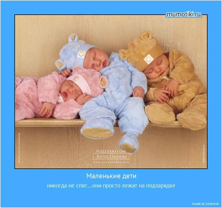 Маленькие дети никогда не спят....они просто лежат на подзарядке #мотиватор