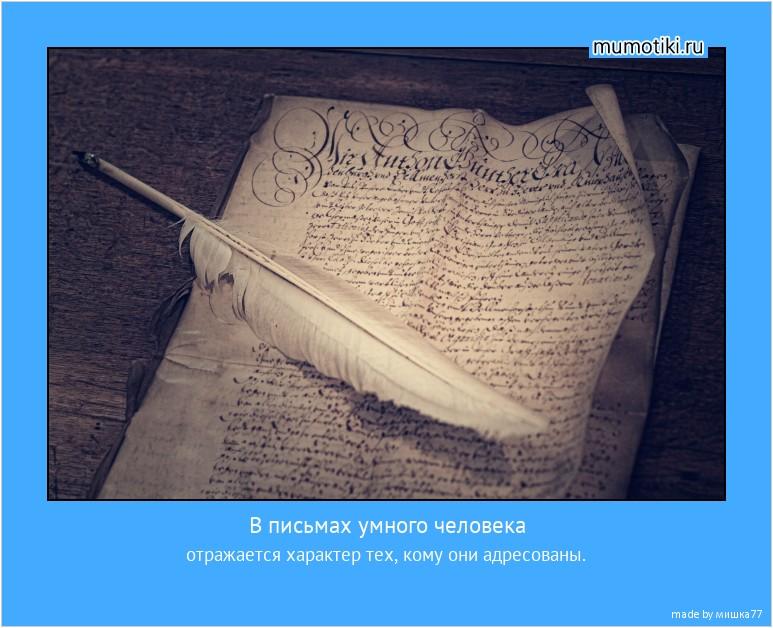 В письмах умного человека отражается характер тех, кому они адресованы. #мотиватор