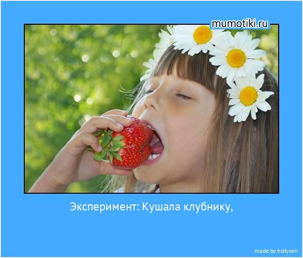 Эксперимент: Кушала клубнику, смешанную с клубничным мороженым, запивала клубничным соком. Докладываю: ОНА - не слиплась!) #мотиватор