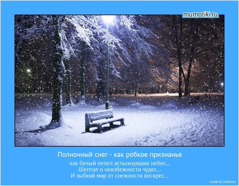 Полночный снег - как робкое признанье как белый пепел вспыхнувших небес... Шептал о неизбежности чудес... И зыбкий мир от снежности воскрес... #мотиватор