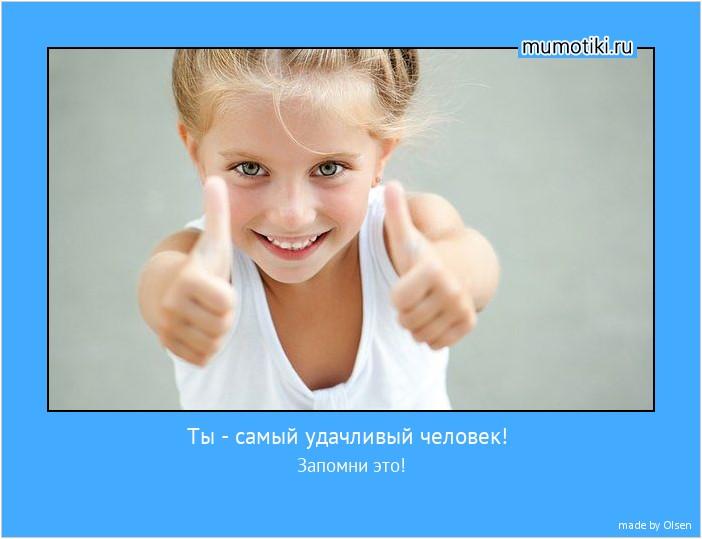 Ты - самый удачливый человек! Запомни это! #мотиватор