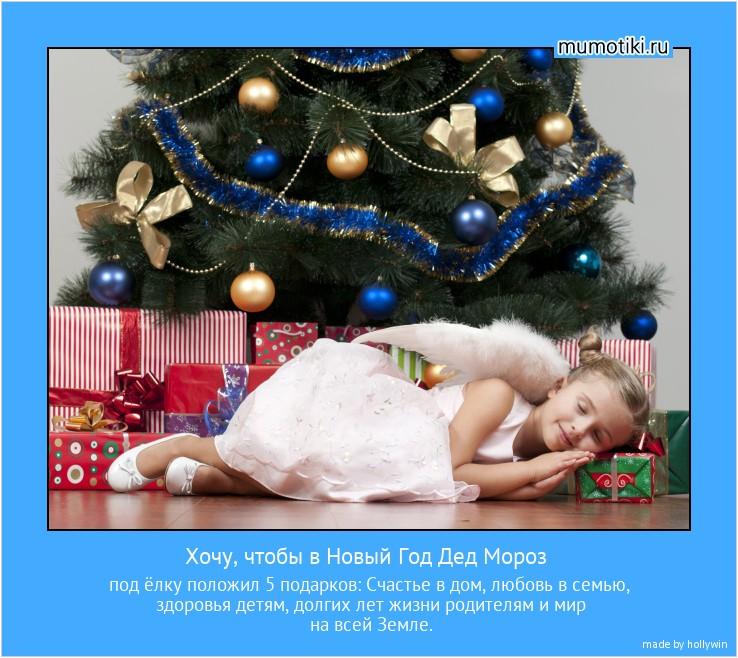 Хочу, чтобы в Новый Год Дед Мороз под ёлку положил 5 подарков: Счастье в дом, любовь в семью, здоровья детям, долгих лет жизни родителям и мир на всей Земле. #мотиватор