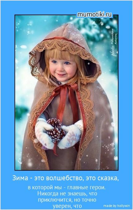 Зима - это волшебство, это сказка, в которой мы - главные герои. Никогда не знаешь, что приключится, но точно уверен, что приключения принесут только радость. #мотиватор
