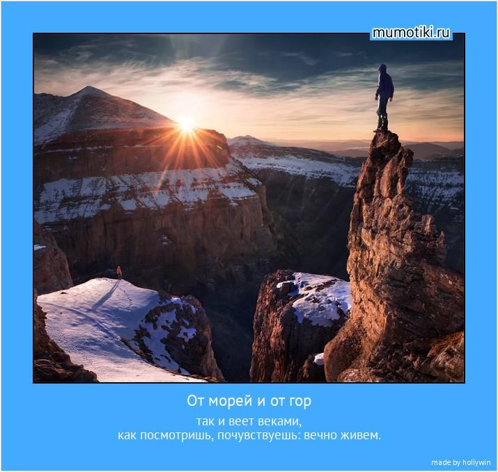 От морей и от гор так и веет веками, как посмотришь, почувствуешь: вечно живем. #мотиватор