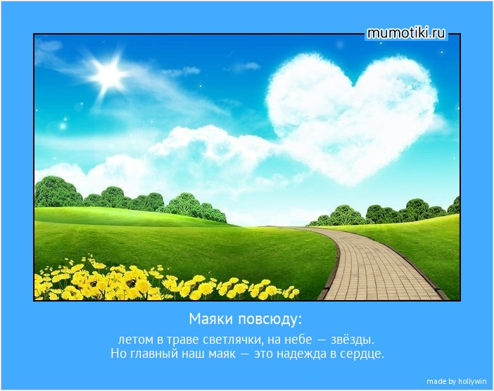 Маяки повсюду: летом в траве светлячки, на небе — звёзды. Но главный наш маяк — это надежда в сердце. #мотиватор