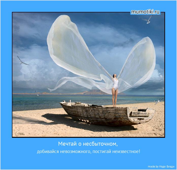Мечтай о несбыточном, добивайся невозможного, постигай неизвестное! #мотиватор