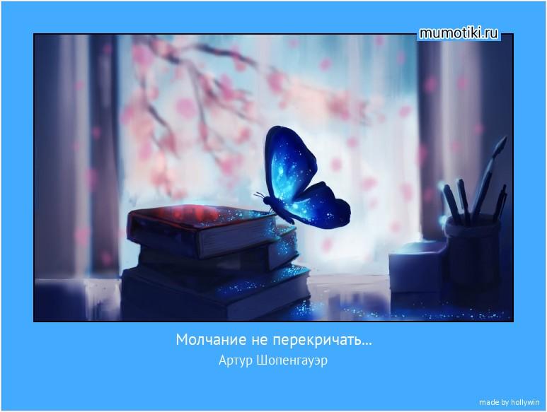 Молчание не перекричать... Артур Шопенгауэр #мотиватор
