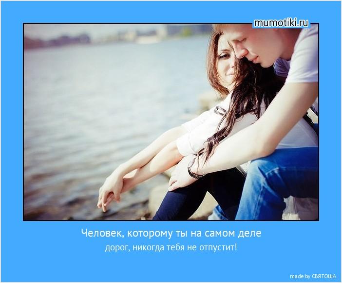 Человек, которому ты на самом деле дорог, никогда тебя не отпустит! #мотиватор