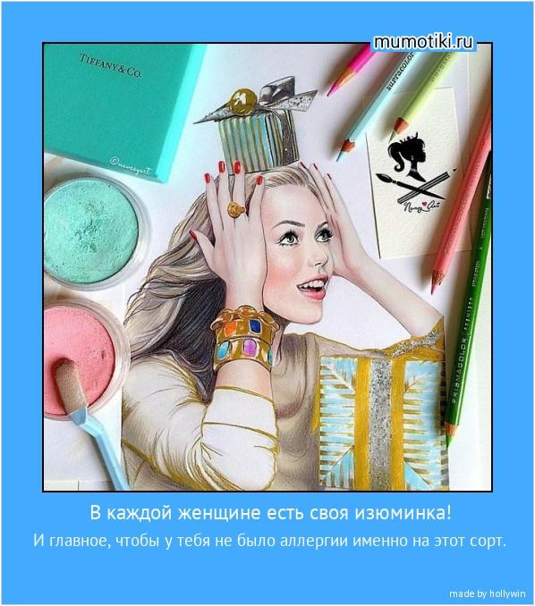 В каждой женщине есть своя изюминка! И главное, чтобы у тебя не было аллергии именно на этот сорт. #мотиватор