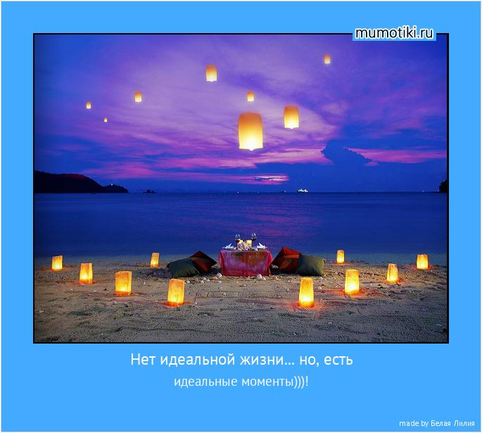 Нет идеальной жизни... но, есть идеальные моменты)))! #мотиватор