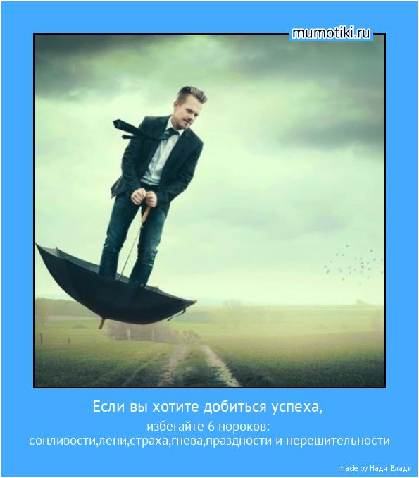 Если вы хотите добиться успеха, избегайте 6 пороков: сонливости,лени,страха,гнева,праздности и нерешительности #мотиватор
