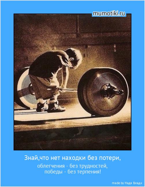 Знай,что нет находки без потери, облегчения - без трудностей, победы - без терпения! #мотиватор
