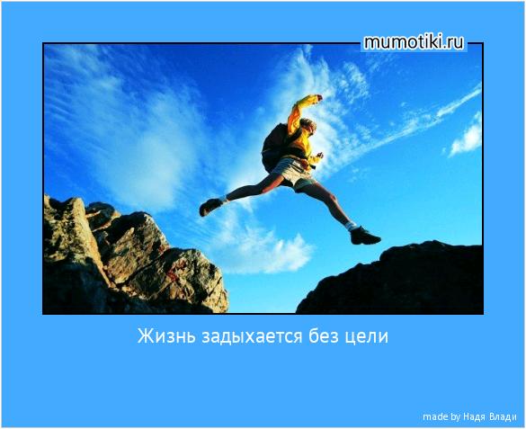 Жизнь задыхается без цели #мотиватор
