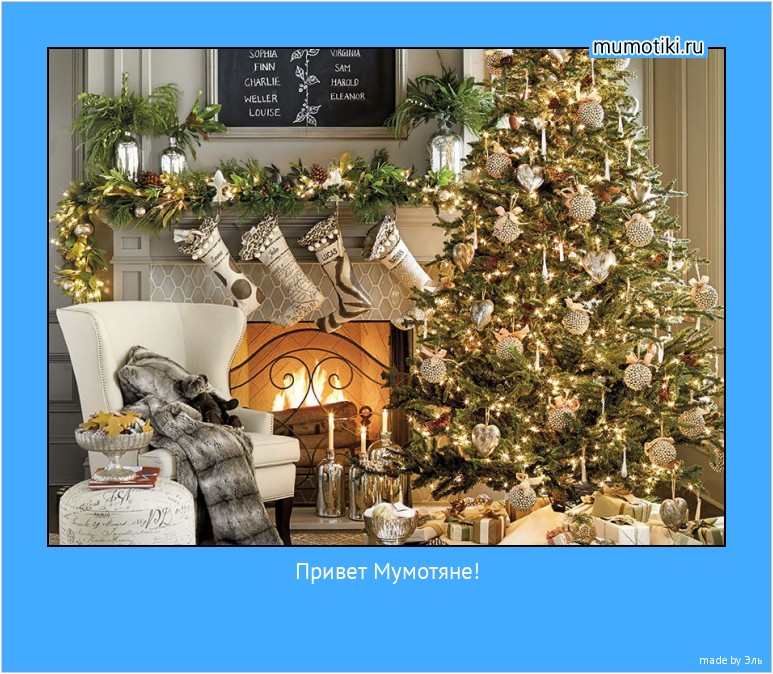 Привет Мумотяне! Всех поздравляю с наступающим 2016 Годом! Пусть он принесёт в каждый дом-ЛЮБОВЬ , СЧАСТЬЕ и МИР который дороже всего! #мотиватор