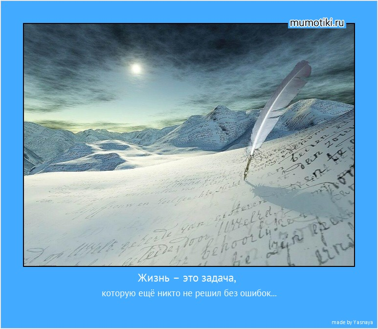 Жизнь – это задача, которую ещё никто не решил без ошибок... #мотиватор