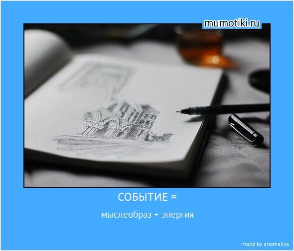 СОБЫТИЕ = мыслеобраз + энергия #мотиватор