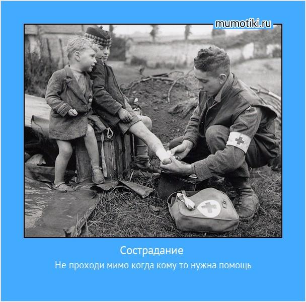 Сострадание Не проходи мимо когда кому то нужна помощь #мотиватор