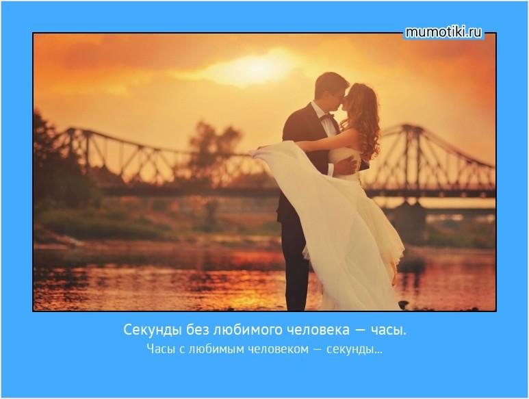 Секунды без любимого человека — часы. Часы с любимым человеком — секунды... #мотиватор