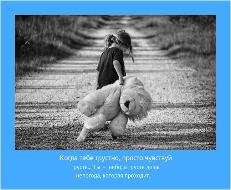 Когда тебе грустно, просто чувствуй грусть... Ты — небо, а грусть лишь непогода, которая проходит... #мотиватор