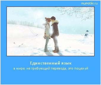 Единственный язык в мире, не требующий перевода, это поцелуй #мотиватор