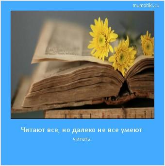 Читают все, но далеко не все умеют читать. #мотиватор