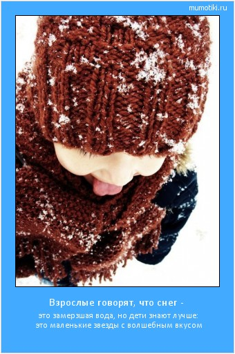 Взрослые говорят, что снег - это замерзшая вода, но дети знают лучше: это маленькие звезды с волшебным вкусом #мотиватор
