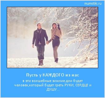Пусть у КАЖДОГО из нас в эти волшебные зимние дни будет человек,который будет греть РУКИ, СЕРДЦЕ и ДУШУ... #мотиватор