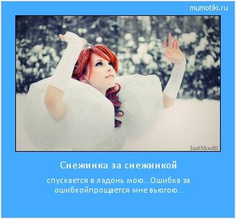 Снежинка за снежинкой спускается в ладонь мою... Ошибка за ошибкой прощается мне вьюгою... #мотиватор