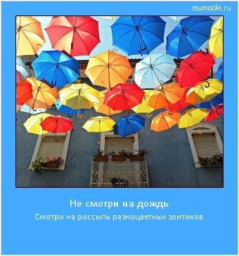 Не смотри на дождь. Смотри на россыпь разноцветных зонтиков. #мотиватор